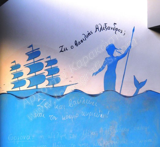 τοιχογραφία σε σχολείο, ζωγραφική σε τοίχο