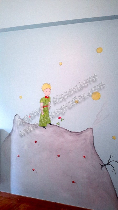 ζωγραφική παιδικών δωματίων, παιδικές τοιχογραφίες, ζωγραφική σε τοίχο, διακόσμηση παιδικού δωματίου, μικρός πρίγκιπας