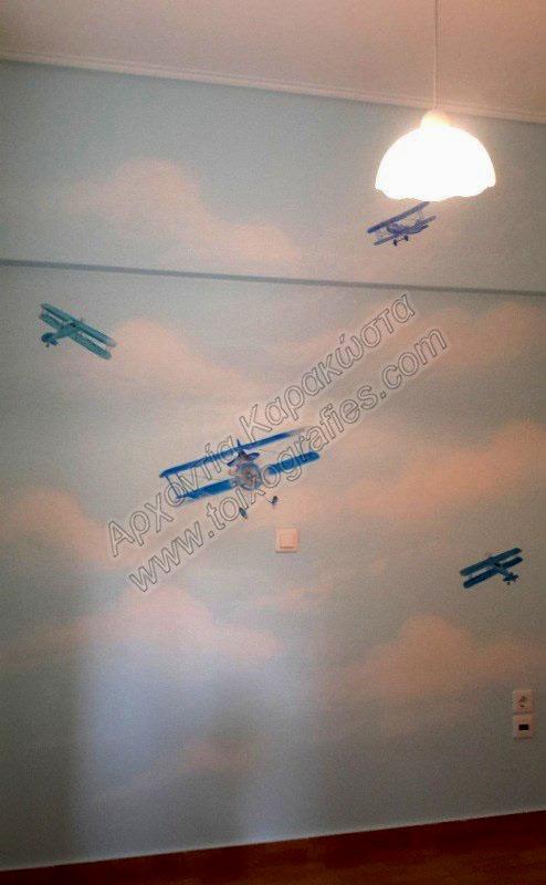 Ζωγραφική παιδικού δωματίου αεροπλανάκια