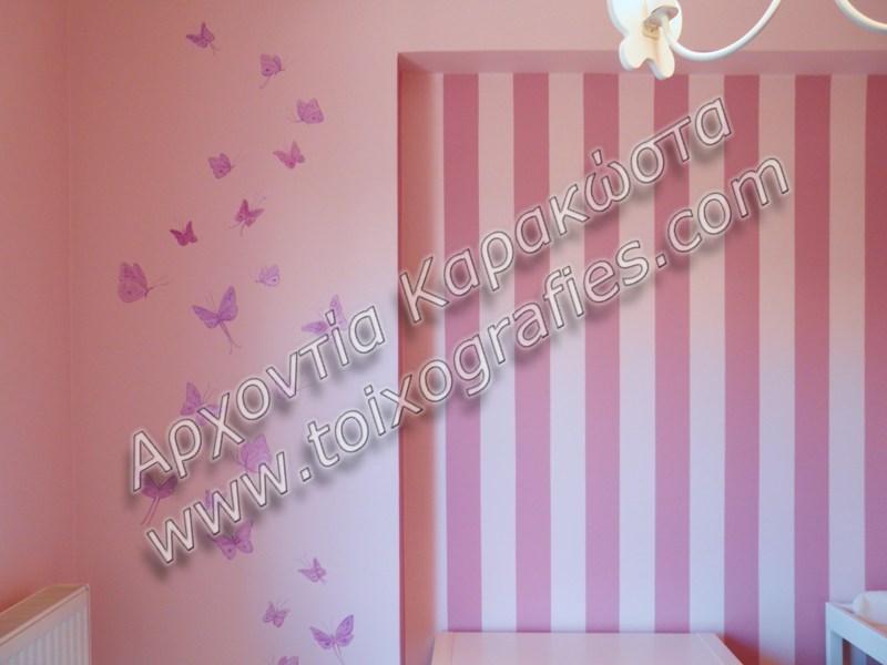 ζωγραφική παιδικών δωματίων, τοιχογραφίες, τεχνοτροπίες, πεταλούδες ρίγες σε τοίχο