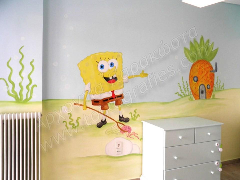 Μπομπ Σφουγκαρακης ζωγραφικη τοίχου παιδικού δωματίου τοιχογραφία
